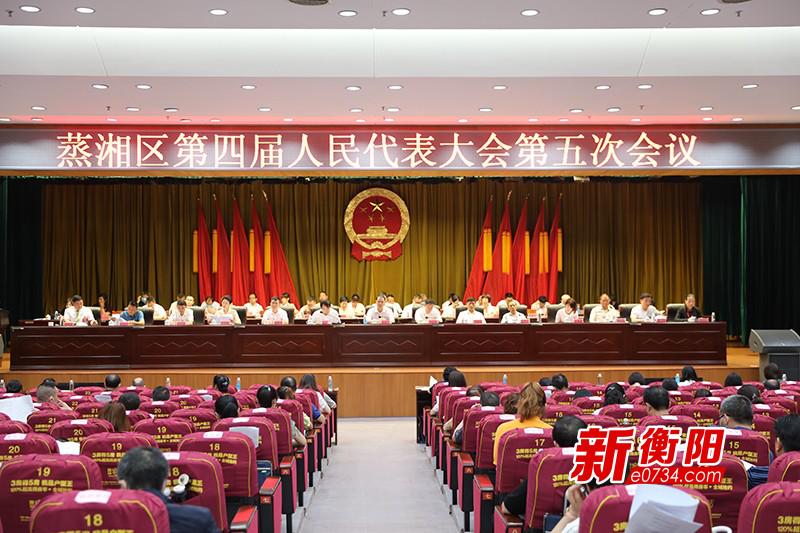 逐梦笃行:蒸湘区第四届人民代表大会第五次会议召开