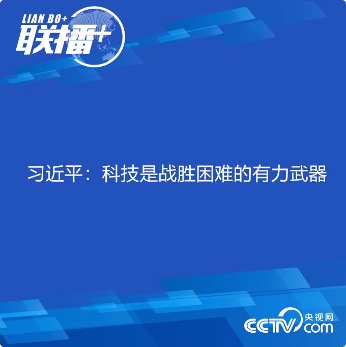 联播+   习近平:科技是战胜困难的有力武器
