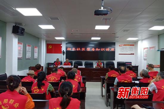 石鼓区湘北社区携手同伴教育开展禁毒公益宣传活动