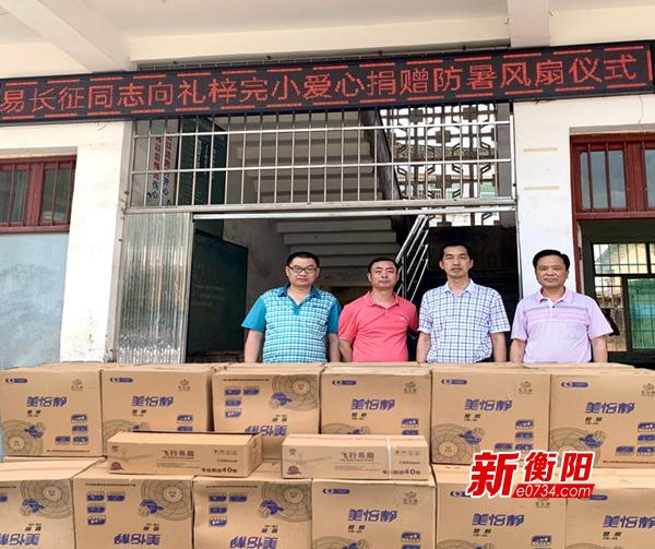 """庆""""六一"""":衡阳县洪市镇礼梓完小的孩子们收到贴心的礼物"""