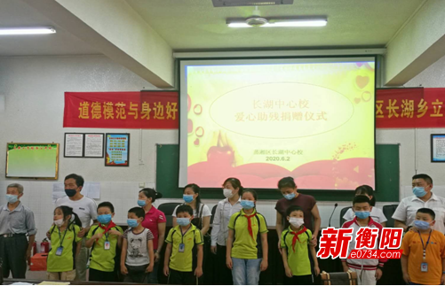 衡陽市蒸湘區長湖中心校開展助殘捐贈主題黨日活動
