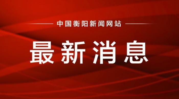 """加满""""正能量""""!衡阳青年向文韬上榜2020年5月湖南好人"""