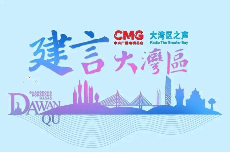 建言大灣區|陳茂波:大灣區的發展令香港國際金融中心地位愈發炫目