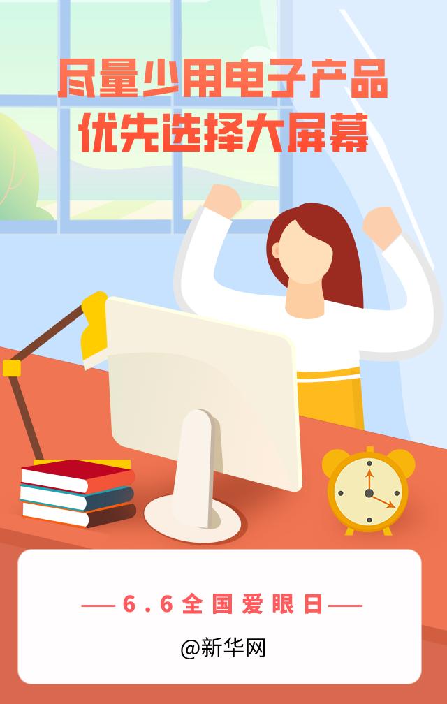 """關注全國愛眼日:做好""""眼前事""""!"""