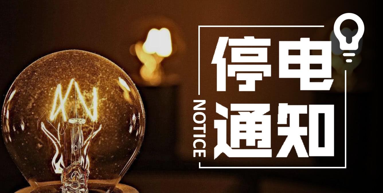 注意!6月10日至14日  衡阳部分地区将临时停电检修