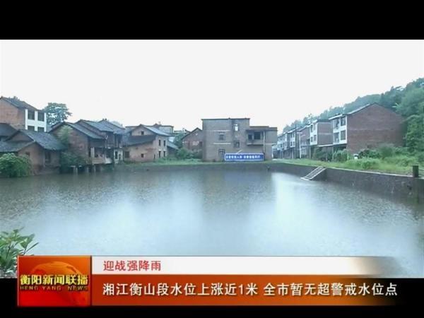 迎战强降雨 湘江衡山段水位上涨近1米 暂无超警戒水位点