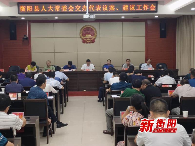 衡陽縣人大常委會對105件議案建議進行集中交辦