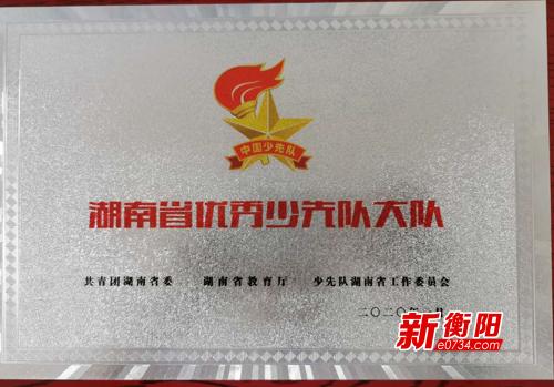 衡陽縣盤石完小喜獲湖南省優秀少先隊大隊等3項榮譽
