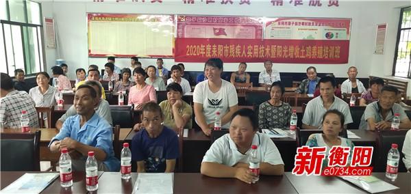 决胜2020:耒阳送技术送知识上门 助力残疾人脱贫致富