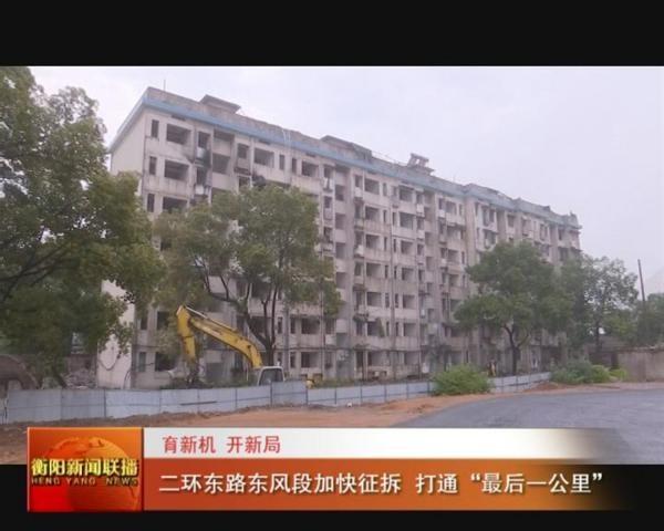 """育新機 開新局 二環東路東風段加快征拆 打通""""最后一公里"""""""
