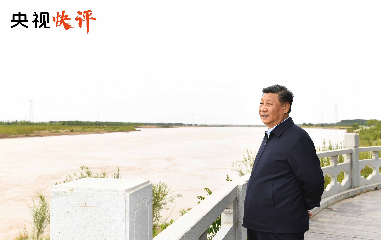 【央視快評】努力建設黃河流域生態保護和高質量發展先行區
