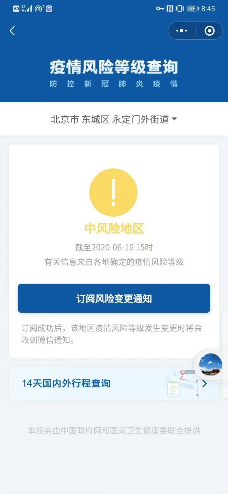 北京又有5地升级为中风险地区!中风险地区增至27个!