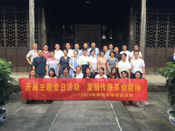 衡阳市委党校师资班学员赴湘南学联开展主题党日活动