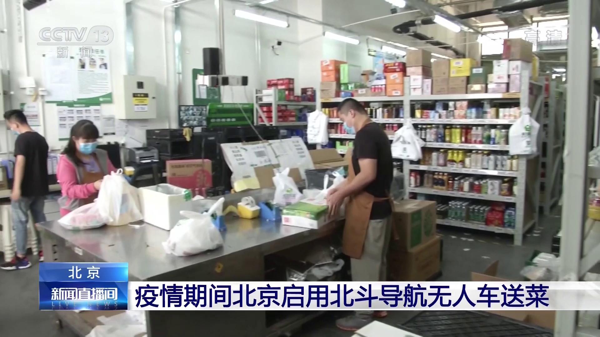 疫情期间北京启用北斗导航无人车送菜