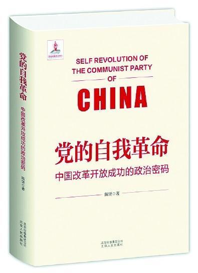 黨的自我革命與改革開放