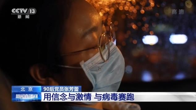 90后党员张芳蕾:用信念与激情 与病毒赛跑