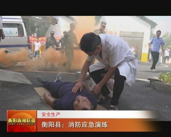 安全生产 衡阳县:消防应急演练