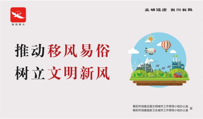 """""""文明健康 有你有我""""公益广告——共筑新风篇"""