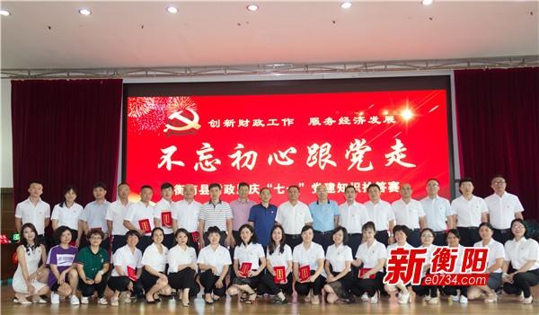 衡南县财政局开展建党99周年知识抢答赛 增强党组织凝聚力