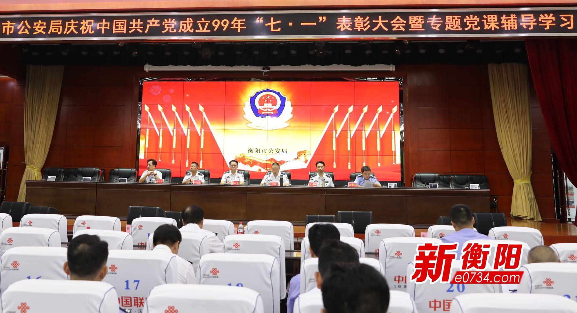 衡阳市公安局举行庆祝中国共产党成立99周年七一表彰大会