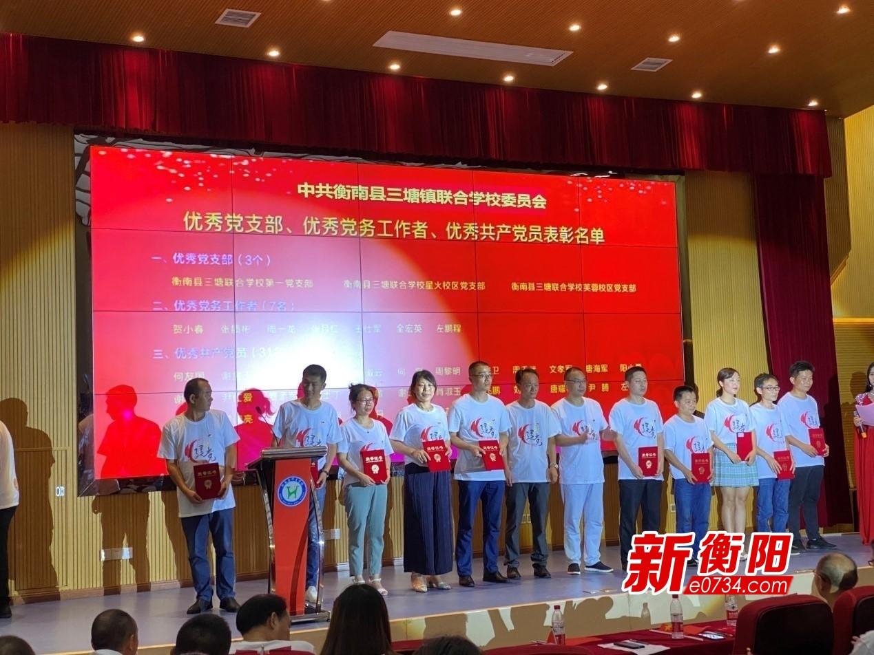 """讴歌党的生日 衡南三塘联合学校举行朗诵赛庆""""七一"""""""