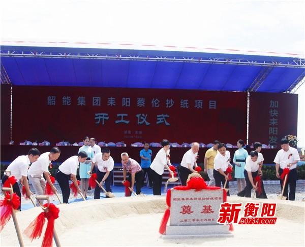 """育新机·开新局:投资30亿元抄纸项目在""""纸都""""耒阳开工"""