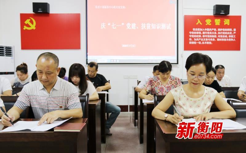 衡阳县老干部服务中心庆祝中国共产党成立99周年活动丰富多彩