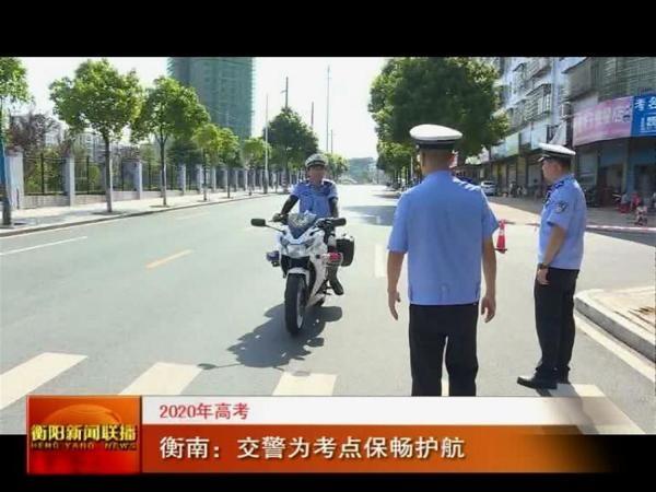 2020年高考 衡南:交警為考點保暢護航