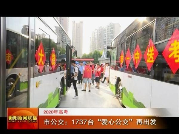 """2020年高考 市公交:1737臺""""愛心公交""""再出發"""