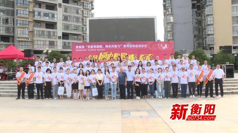 衡南县党建带团建 同心助力脱贫攻坚和县域经济复苏