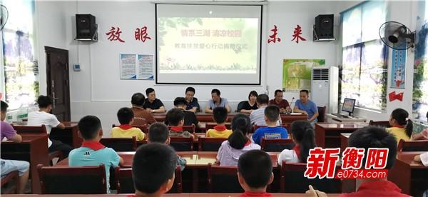 情系三湖清凉校园 衡阳县三湖镇5所学校获赠风扇134台