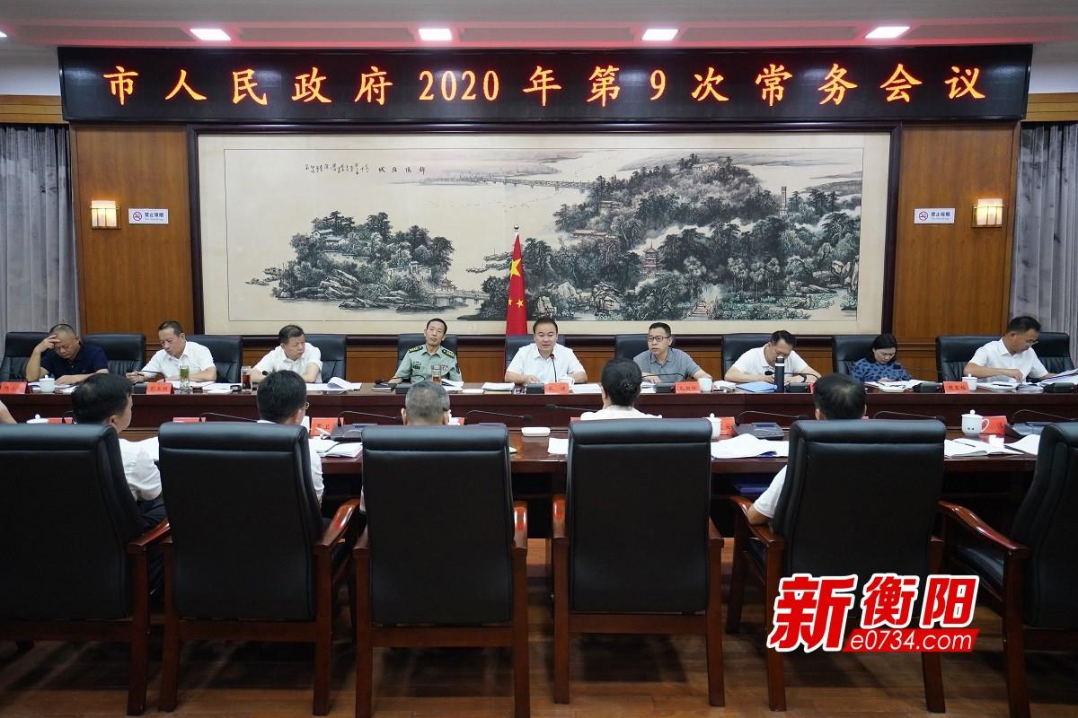 朱健主持召開衡陽市人民政府2020年第9次常務會議