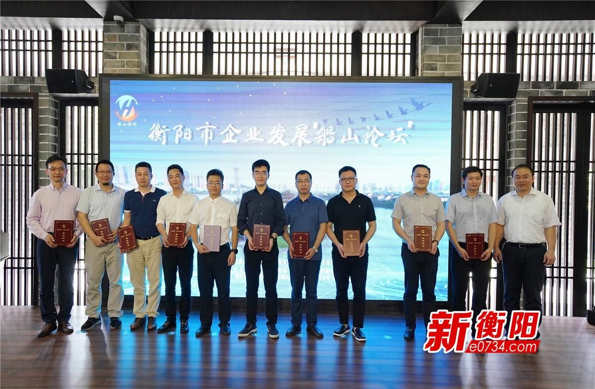 """衡阳市企业发展""""船山论坛""""(14) 探索跨界合作新机遇"""