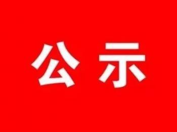 关于第三批衡阳市爱国主义教育基地的公示