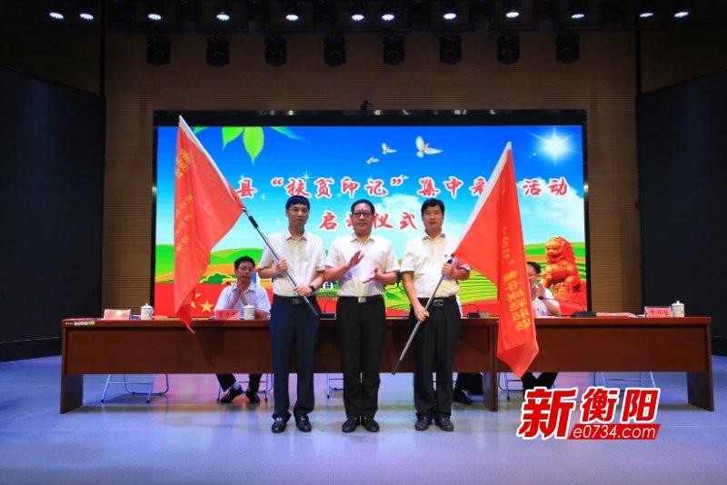 """衡南县在全省率先启动 """"扶贫印记""""大型集中采访活动"""