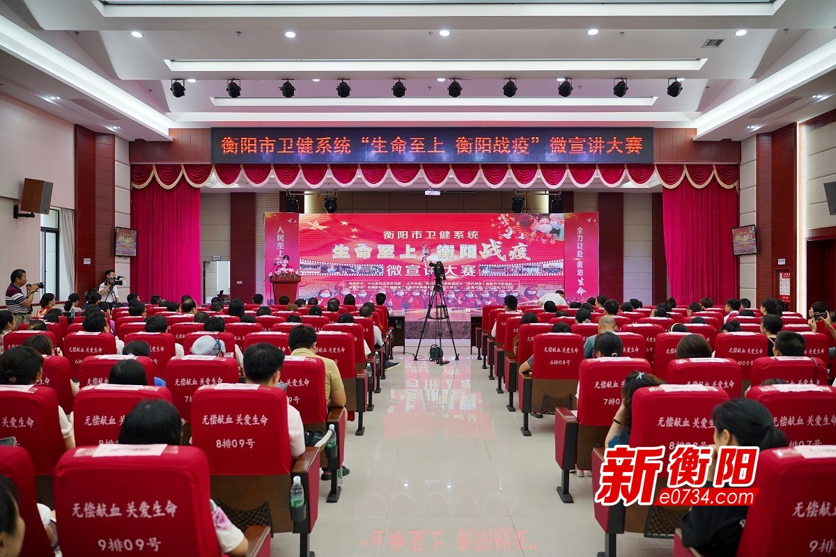 """衡阳市卫健系统举办""""生命至上 衡阳战疫""""微宣讲大赛"""