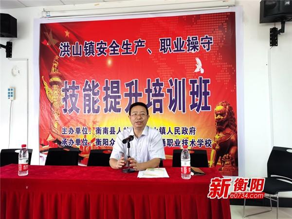 守住安全底线 衡南县洪山镇组织骨干企业开展安全生产培训