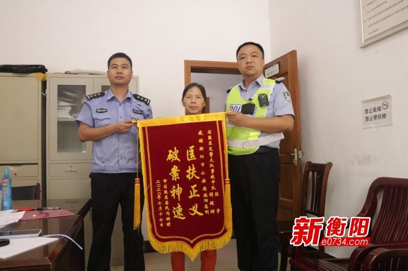 石鼓交警迅速侦破肇事逃逸案件 伤者家属致谢送锦旗