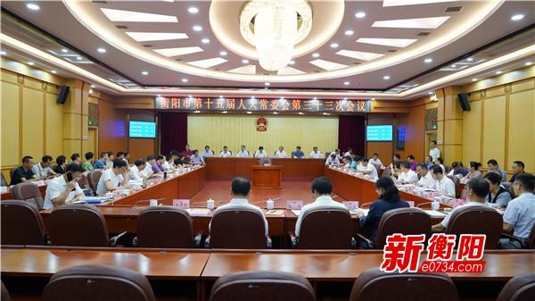 衡阳市十五届人大常委会举行第三十三次会议  邓群策出席