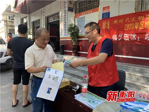 """蒸湘城管开展""""倡导绿色环保,培育健康生活""""宣传活动"""
