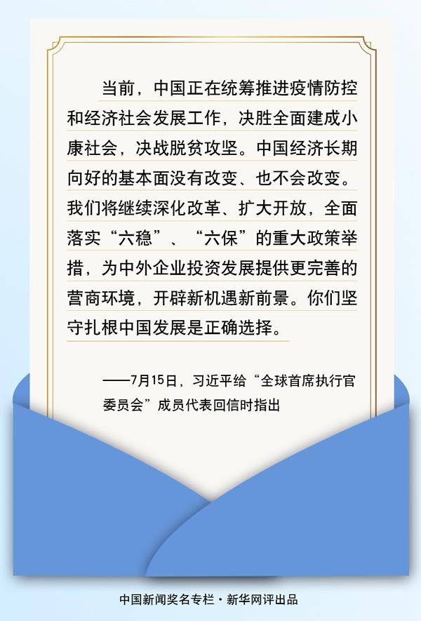 新华网评:坚守扎根中国发展是正确选择