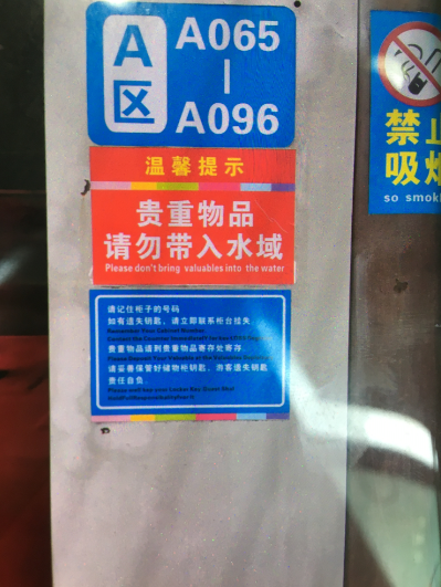 衡阳南湖水上乐园寄存手机丢失 水上乐园:补偿十张门票