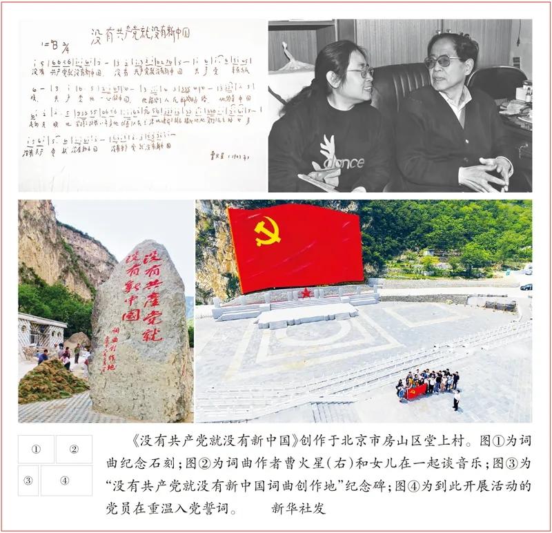 红色经典永流传  《没有共产党就没有新中国》