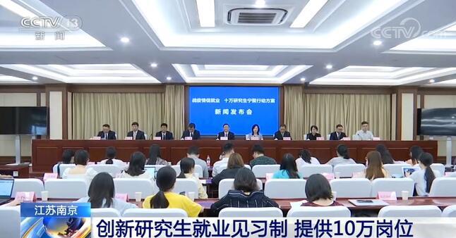 江苏南京:创新研究生就业见习制 提供10万岗位