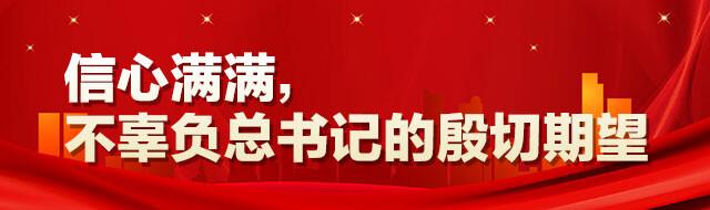 湖南企业界热议总书记讲话:努力成为推动高质量发展的生力军