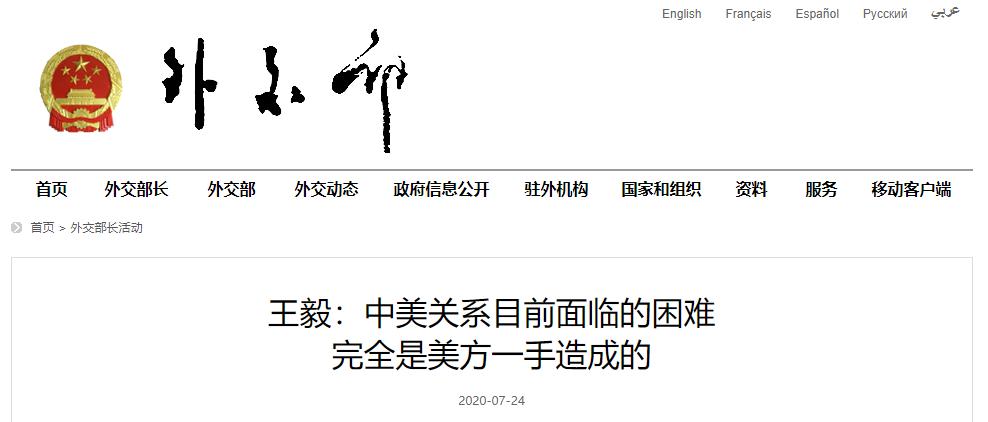 王毅:中美关系目前面临的困难 完全是美方一手造成的